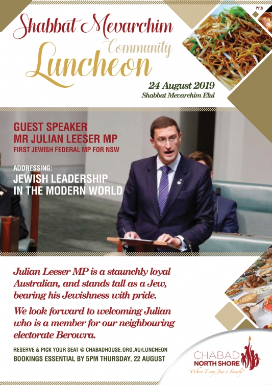 Shabbat Mevarchim Luncheon - Flyer.jpg